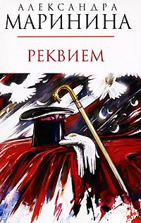Реквием: роман Маринина А.