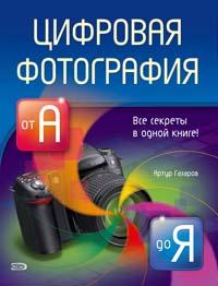 Секреты цифровой фотографии (обложка)