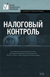 Налоговый контроль: учебное пособие Нестеров Г.Г., Попонова Н.А., Терзиди А.В.