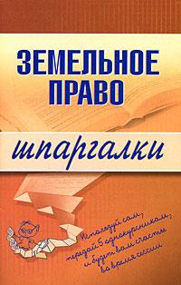 Земельное право. Шпаргалки. 2-е изд., перераб. и доп. Андрющенко В.А.
