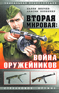 Вторая мировая: Война оружейников