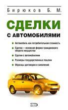 Бирюков Б.М. - Сделки с автомобилями' обложка книги