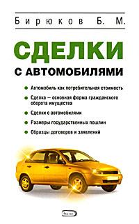 Сделки с автомобилями Бирюков Б.М.