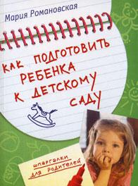 Как подготовить ребенка к детскому саду - фото 1