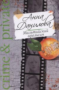 Мальтийский апельсин: роман