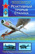 Подрепный Е.И. - Реактивный прорыв Сталина' обложка книги