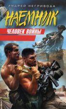 Негривода А.А. - Человек войны' обложка книги
