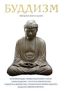 Буддизм: энциклопедия