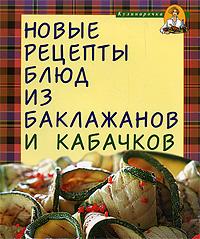 Новые рецепты блюд из баклажанов и кабачков