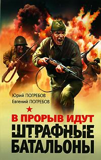 В прорыв идут штрафные батальоны Погребов Ю., Погребов Е.