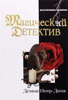 Савина Е.И. - Демон Нотр-Дама' обложка книги