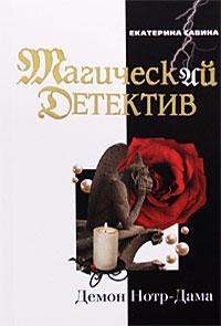 Демон Нотр-Дама Савина Е.И.