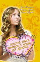 Нестерина Е., Лубенец С., Щеглова И. - Золотая книга романов о любви для девочек' обложка книги