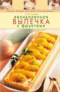 Великолепная выпечка с фруктами Сучкова Е.М.