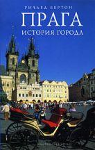 Бертон Р. - Прага: история города' обложка книги