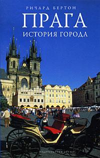 Прага: история города