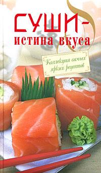 Суши - истина вкуса
