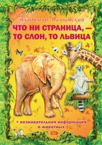 Детские познавательные книги. Живая природа