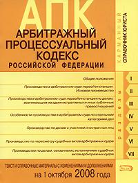 Арбитражный процессуальный кодекс РФ. Текст и справочные материалы с изменениями и дополнениями на 1 октября 2008 года