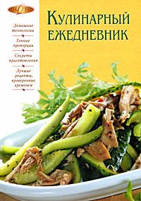 Кулинарный ежедневник Михайлова И.А.