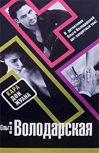 Кара Дон Жуана