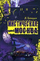 Телицын В.Л. - Мистическая Москва' обложка книги