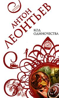Код одиночества Леонтьев А.В.