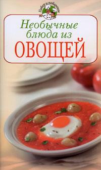 Необычные блюда из овощей Поскребышева Г.И.