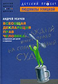 Всеобщая декларация прав человека в пересказе для детей и взрослых Усачев А.