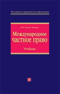 Международное частное право: учебник. Изд. 2-е., перераб. и доп.