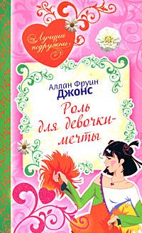 Роль для девочки-мечты Джонс А.Ф.