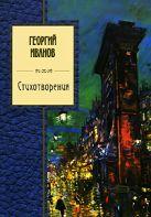 Иванов Г.В. - Стихотворения' обложка книги