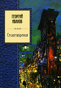 Стихотворения Иванов Г.В.
