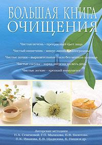 Большая книга очищения