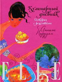 ELLE: Кулинарный дневник. Истории с рецептами