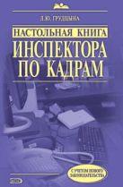 Грудцына Л.Ю. - Настольная книга инспектора по кадрам: практическое руководство' обложка книги
