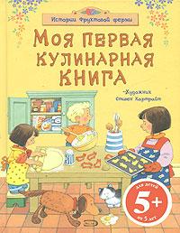 5+ Моя первая кулинарная книга