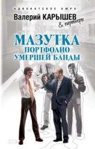 Карышев В.М. - Мазутка. Портфолио умершей банды' обложка книги