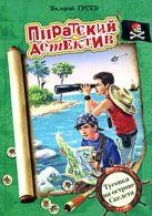 Гусев В.Б. - Тусовка на острове Скелета' обложка книги