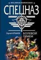 Алтынов С.Е. - Болевой прием' обложка книги
