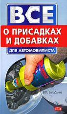 Балабанов В.И. - Все о присадках и добавках для автомобилиста' обложка книги