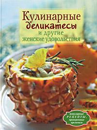 Кулинарные деликатесы и другие женские удовольствия Мильман Е.