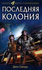 Скальци Д. - Последняя колония' обложка книги