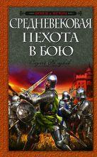 Жарков С.В. - Средневековая пехота в бою' обложка книги