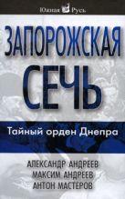 Андреев А.Р., Андреев М.А., Мастеров А.В. - Запорожская сечь' обложка книги