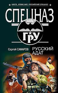 Русский адат Самаров С.В.