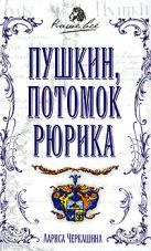 Черкашина Л.А. - Пушкин, потомок Рюрика' обложка книги