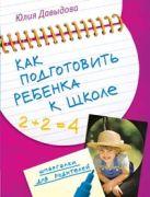 Давыдова Ю.В. - Как подготовить ребенка к школе' обложка книги