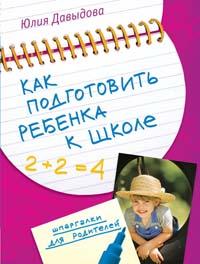 Как подготовить ребенка к школе Давыдова Ю.В.