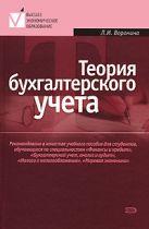 Воронина Л.И. - Теория бухгалтерского учета: учебное пособие. 3-е изд., перераб. и доп.' обложка книги